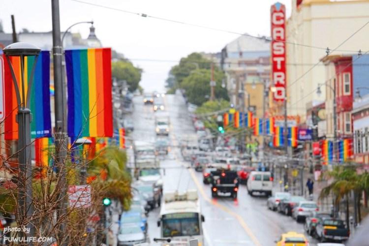 【美西自由行】舊金山卡斯楚(The Castro).彩虹飄揚的同志烏托邦!