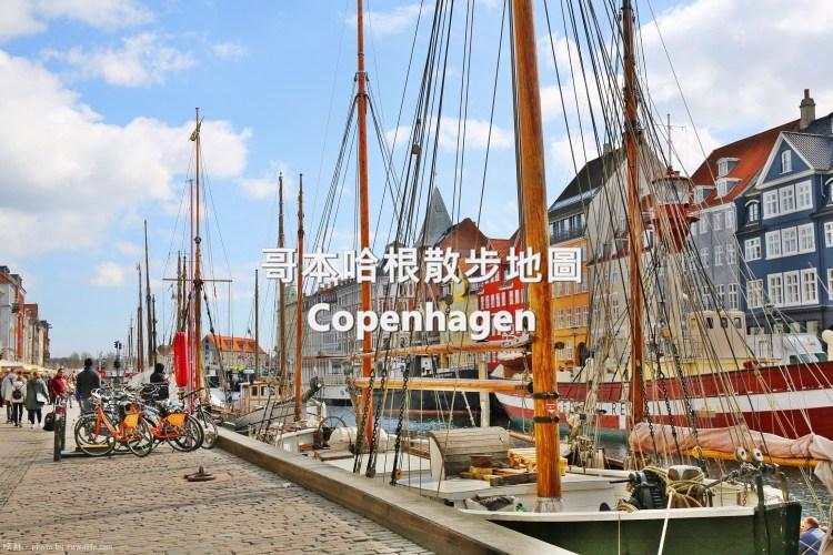 【丹麥自由行】哥本哈根市區景點.散步地圖.首都一日行程規劃!