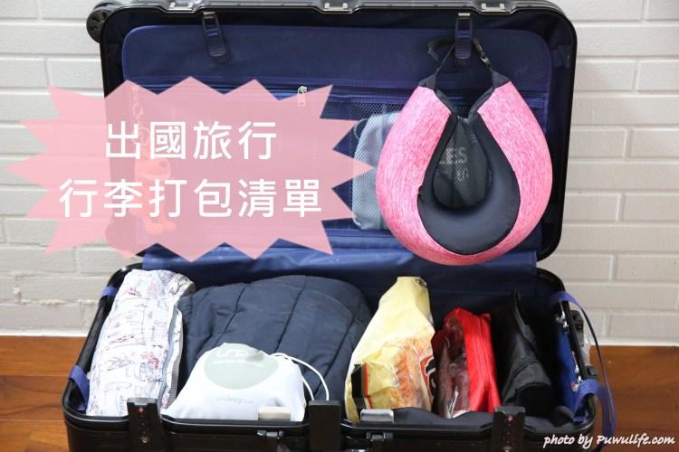 行李打包清單 II 出國行李收納小撇步 x 打包清單檔案下載