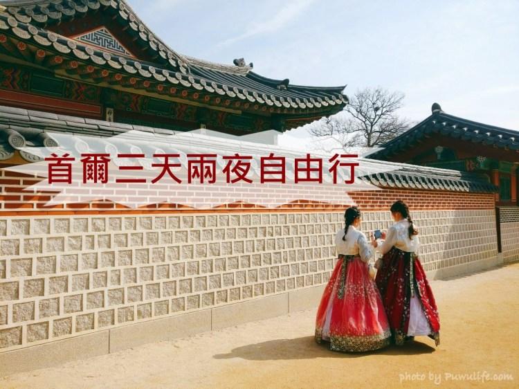 【韓國快閃】首爾三天兩夜自由行.我的貴死人機票與行程分享