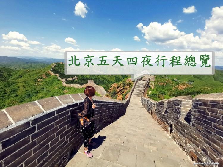 【北京自由行】北京旅遊五天四夜行程總覽 x 北京24大景點推薦