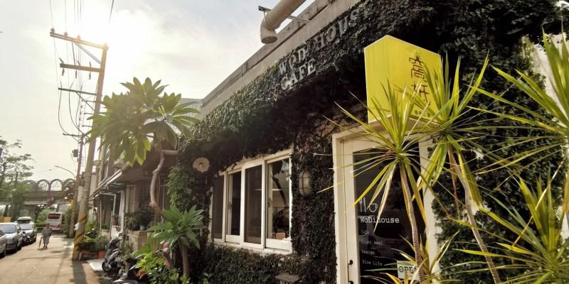 【窩柢咖啡公寓】台中西屯區。教師新村老宅咖啡,品味愛心司康、享受慢活時光!