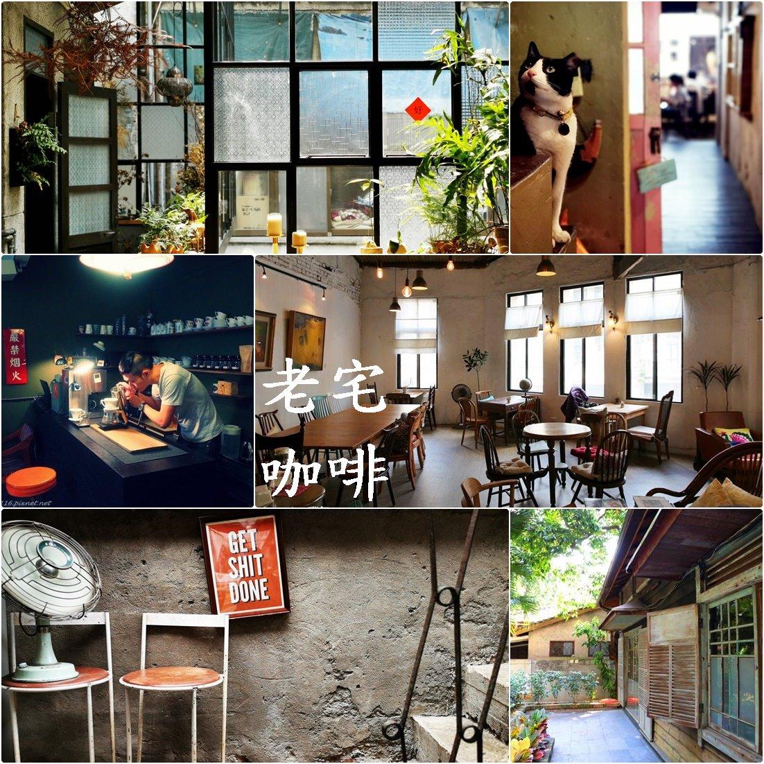【老宅咖啡特輯】文青注意!台北地區老宅舊公寓咖啡精選❤