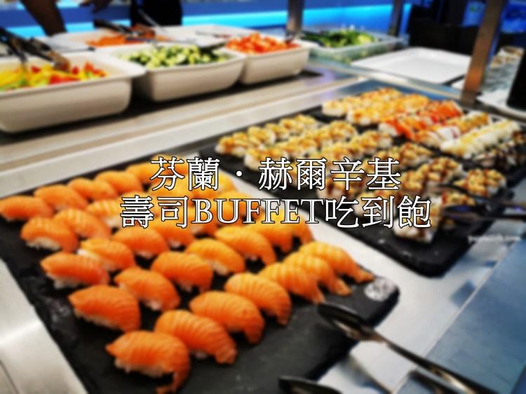 【芬蘭自由行】超激安!赫爾辛基壽司buffet吃到飽.北歐旅行一點也不貴!