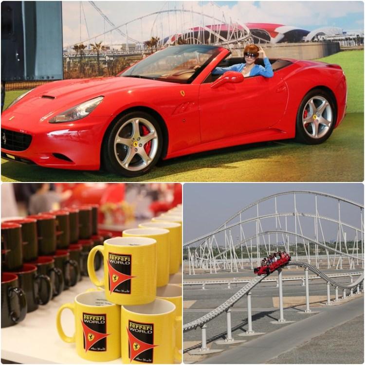 【阿拉伯聯合大公國】阿布達比。世界最快雲霄飛車在法拉利樂園〈Ferrari World〉