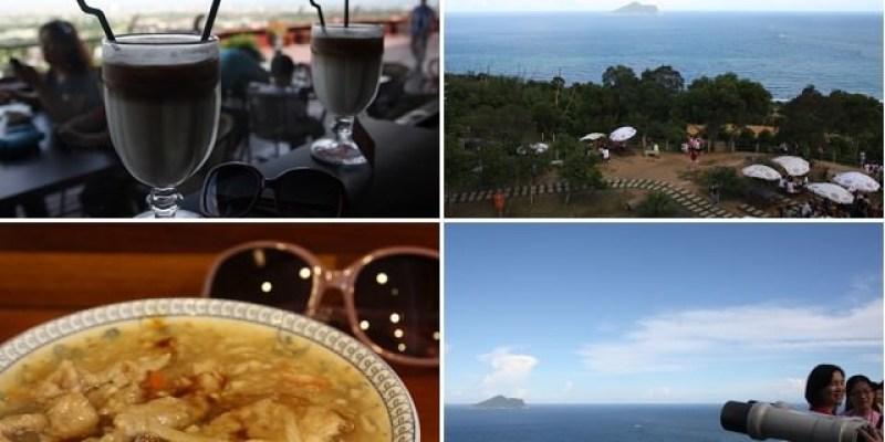 【宜蘭景點美食】伯朗咖啡城堡。北門蒜味羹。橘子咖啡