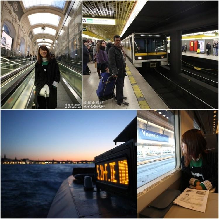 【義大利嘉年華】威尼斯(Venezia)前進米蘭(Milano)交通.義大利國鐵/米蘭地鐵搭乘分享