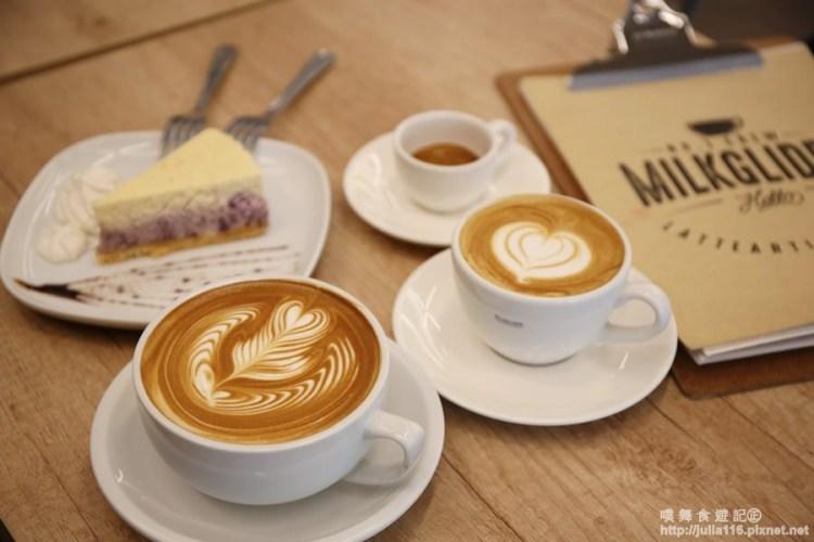 【牛奶滑翔機.Milkglider Latteartist Unity】松山區。職人咖啡x冠軍拉花♥♥讓喝咖啡也成為藝術!(捷運中山國中站/松山機場站)