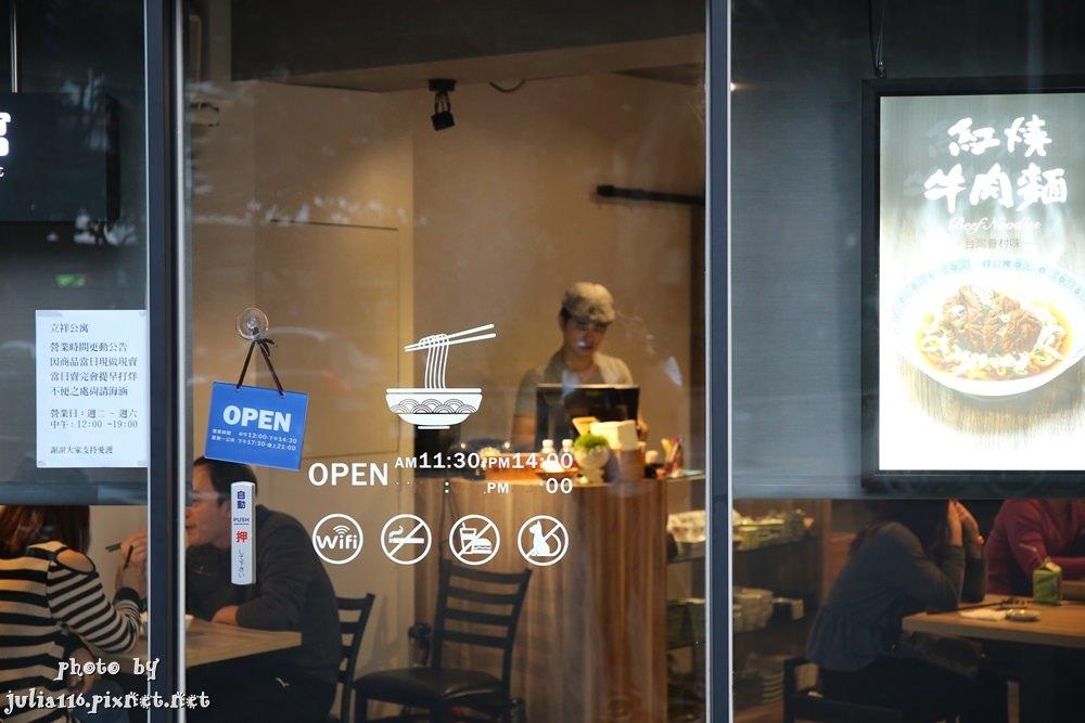 【立祥公寓】大安區。新開幕!巷子裡的眷村味,藝人邵昕的牛肉麵店(捷運六張犁站/樂利路)