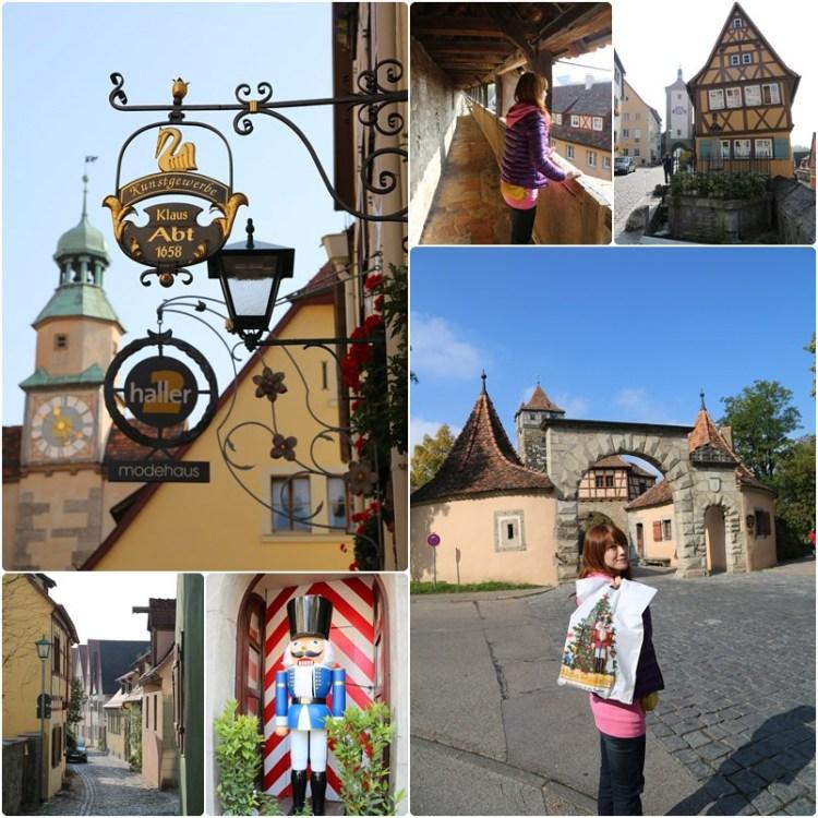 【德意志Guten Tag】羅騰堡(Rothenburg ob der Tauber)。跟我一同走進浪漫童話小鎮吧!