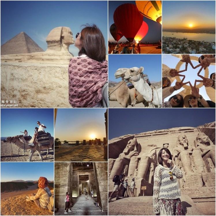 【埃及不思議】埃及旅遊行前準備 & 10天行程總覽