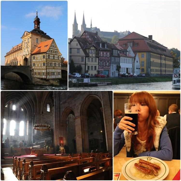 【德意志Guten Tag】班堡(Bamberg)。有小威尼斯之稱的千年古城