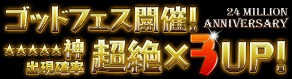 2400man event 20140313 4