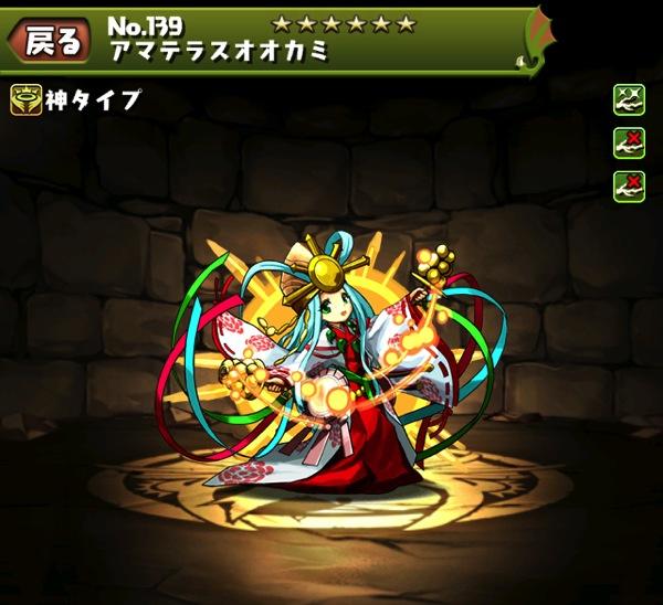 Amaterasu kyukyoku 20131210 5