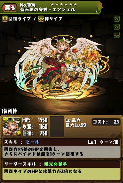 Angel kyukyoku 20131229 5