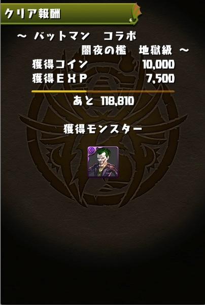 Batman 20131030 2