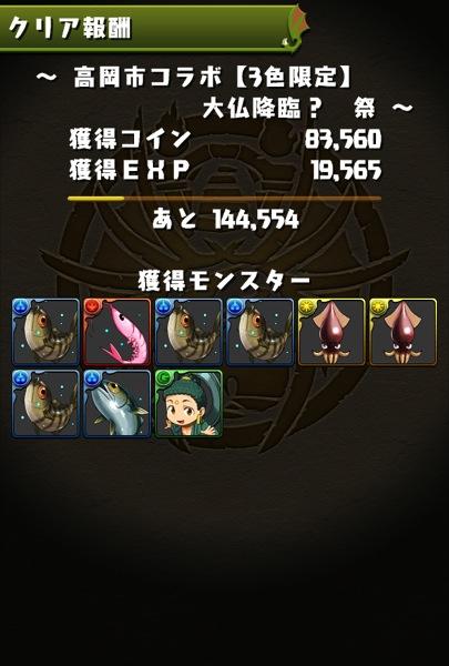 Daibutsu 20130922 5