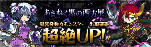 Darkcarnival20130809