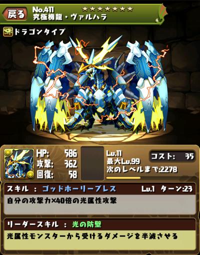 Denseturyu x2 20130719 5