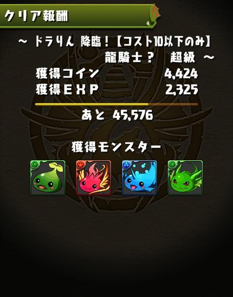 Dorarin 20130826 3