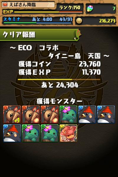 Eco20130628 005