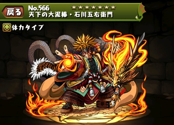 Goemon sukirage 20130804 4