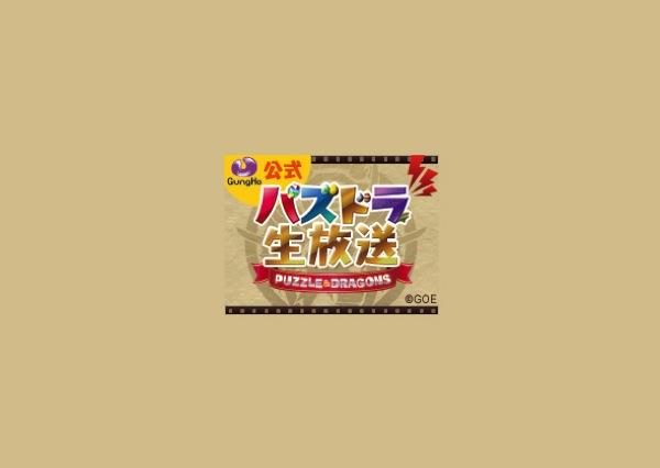 Gunho koshiki nikonama