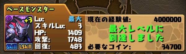 Hanzo slup 20131224 02