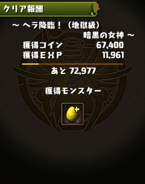 Herakorin 20130713 3