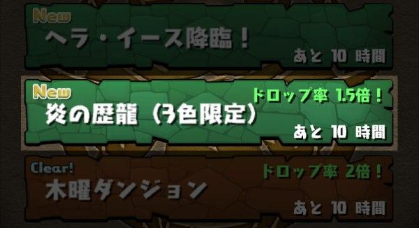 Honoreki 20130704 10