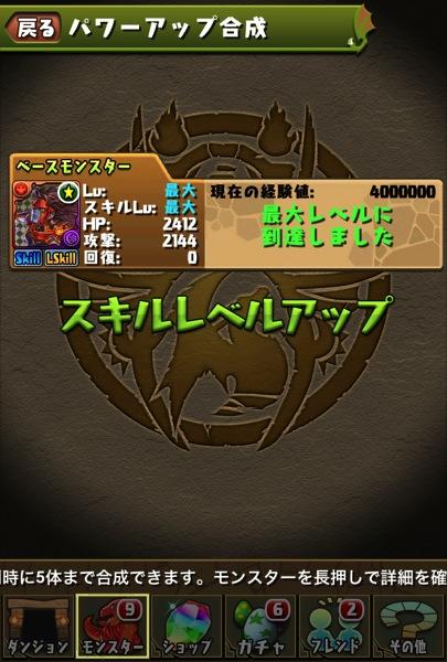 Hunter slup 20131225 3