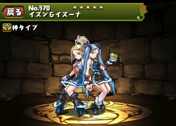 Izuizu shinka 20130804