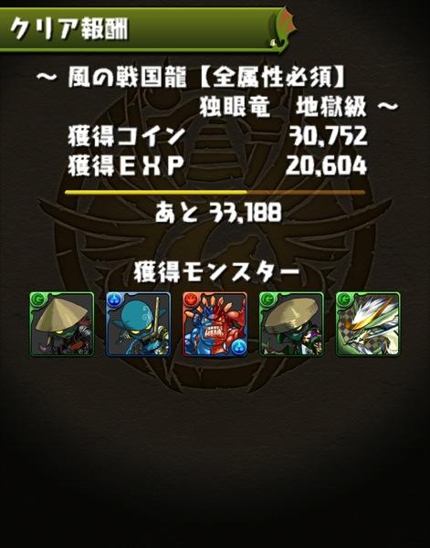 Kazenosengoku 20130710 1