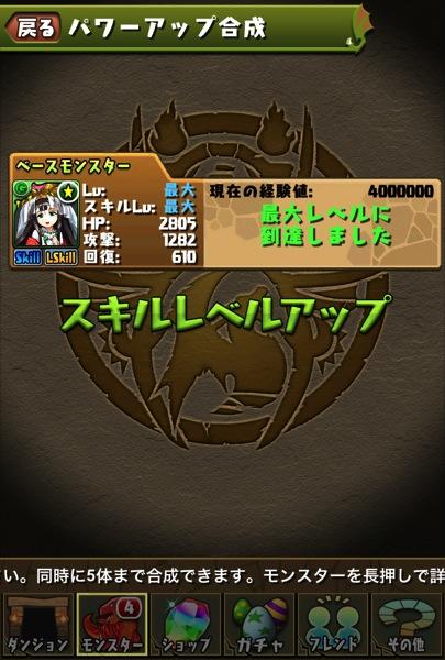 Kushinada slup 20131211 1