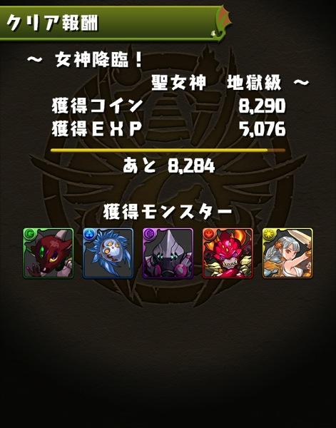 Megami 20130801