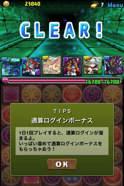 Mizunosinpiryu 20130821 1