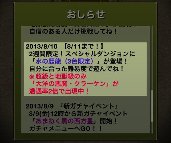 Mizureki kuraken 20130810 1