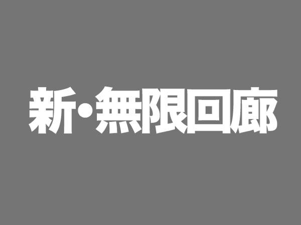 Mugenkairou 20140207
