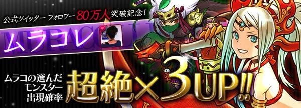 Murakore20140226