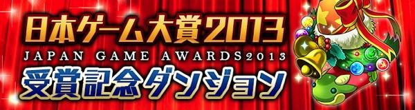 Nihongame 20130927 5