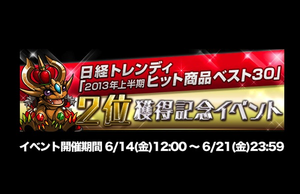 Nikkei event 2013614