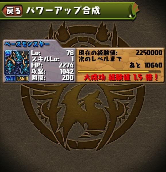 Orochi 20130709 6