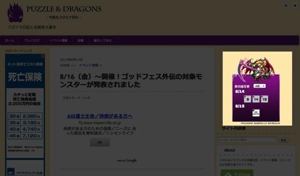 Pd blogparts 20130814 0
