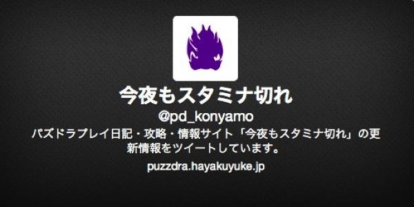 Pd konyamo twitter
