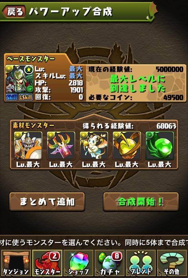 Powerup 20140621 05
