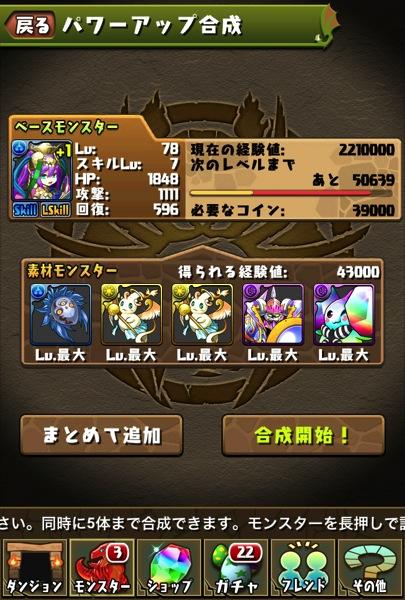 Rakusyui kyukyoku 20140123 0