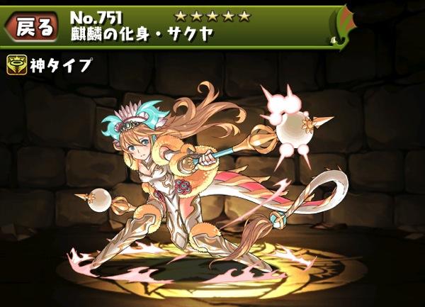 Sakuya shinka 20130630 8