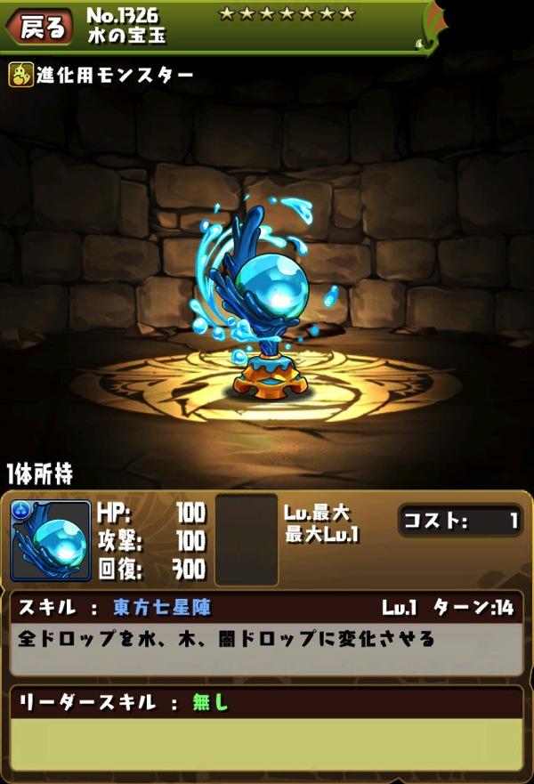 Seireinohogyoku 201400514 1