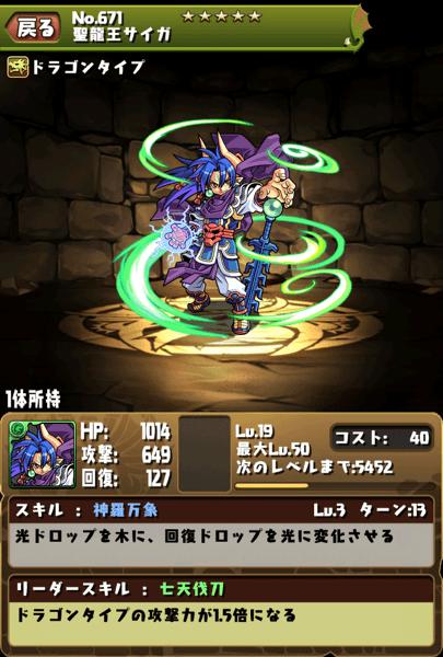 Shinra slup 20131020 5