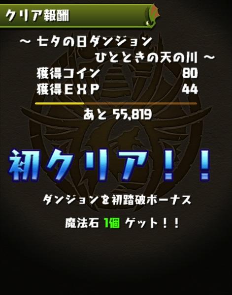 Tanabata 20130707 11